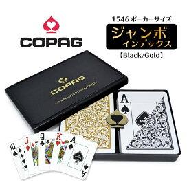 COPAG(コパッグ) 1546 プラスチックトランプ ブラック/ゴールド ポーカーサイズ ジャンボインデックス マジック マジシャン カード 手品 プロ仕様