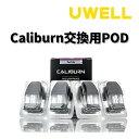 正規品 Uwell Caliburn Replacement Pods 2ml 4pcs ポッド ユーウェル カリバーン Vapeアクセサリー ハイエンド電子タ…