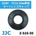 JJC SONY PZ 16-50mm F3.5-5.6 OSS E-mountレンズ用オートレンズキャップ ソニー
