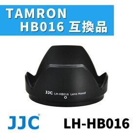 JJC レンズフード タムロン 16-300mm f/3.5-6.3 Di II VC PZD LH-HB016