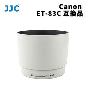 JJC レンズフード ET-83C キャノン 互換品 白 EF100-400mm F4.5-5.6L IS USM 対応 ホワイト 良質 エツミ同様品