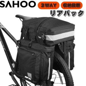 【ポイント5倍】10%OFFクーポン付き! 自転車 リアバッグ 14892-A-SA SAHOO 輪行 サイクル バッグ ロード トランクバッグ サイクリング アウトドア 通勤 通学 ダブルサイドリアラック roswheel