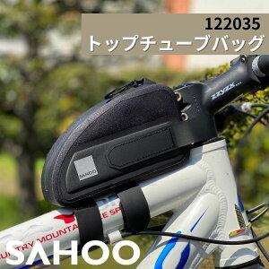 【ポイント5倍】10%OFFクーポン付き! Sahoo 自転車 サドルバッグ フレームバッグ サイクル バッグ 完全防水 トップチューブバッグ アウトドア ロードバイク 収納 122035 輪行 roswheel