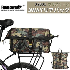 自転車 バッグ 荷台用バッグ リアバッグ ラックバッグ キャリア クロスバイク 防水 ロードバイク 大容量 X2001 グリーン Rhinowalk