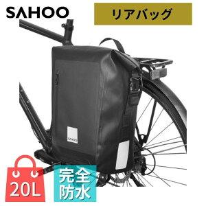 【ポイント5倍】10%OFFクーポン付き! Sahoo 自転車 サイドバッグ バイク 防水 142047 20L 大容量 サイクル バッグ パニエリアラック バックパック トランクバッグ 輪行 ROSWHEEL