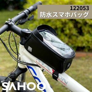 【ポイント5倍】10%OFFクーポン付き! Sahoo 122053 自転車 スマホホルダー トップチューブバッグ スマホ タッチパネル 防水 サイクル ロードバイク アウトドア 輪行 ROSWHEEL ロスホイール