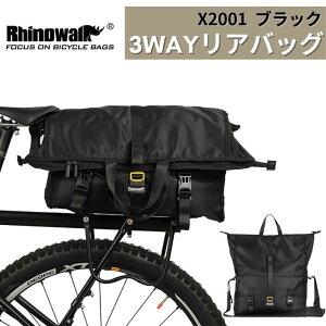 自転車 バッグ 荷台用バッグ リアバッグ ラックバッグ キャリア クロスバイク 防水 ロードバイク 大容量 X2001 ブラック Rhinowalk