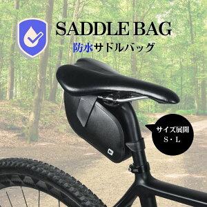 【ポイント5倍】 Rhinowalk 自転車 バッグ ロードバイク サドルバッグ マウンテンバイク 防水 輪行 サイクル 旅行 アウトドア RK18552 Sサイズ