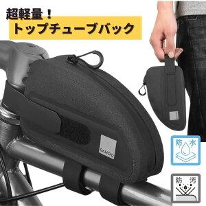 【ポイント5倍】 Sahoo 自転車 サドルバッグ フレームバッグ サイクル バッグ 完全防水 トップチューブバッグ アウトドア ロードバイク 収納 122035 輪行 roswheel