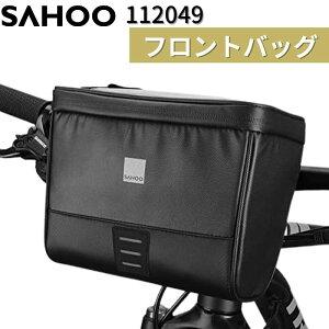 【ポイント5倍】 Sahoo 112049 フロントバッグ ハンドルバッグ リアバッグ バッグ かご 防水 自転車 サドル サイクル ロードバイク アウトドア 輪行 ROSWHEEL ロスホイール