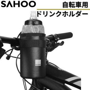 自転車 ドリンクホルダー カップホルダー バッグ ボトル 112050 輪行 保冷機能付き ハンドルバー サイクル ロードバイク アクセサリ ROSWHEEL Sahoo