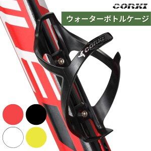 ドリンクホルダー 自転車 ボトルケージ ペットボトルホルダー ボトルホルダー ロードバイク 軽量 頑丈 取り付け工具付き Corki