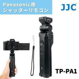 カメラ用 自撮り棒 リモートググリップ VLOG三脚 Panasonic Lumix DC-S5 S1 S1H S1R GH5 GH5s G100 G99 G9 G8 FZ1000 II GX7 GX8 対応 JJC TP-PA1