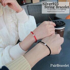 ペアアクセサリー ペアブレスレット ブレスレット ブレス シルバー925ペアブレスレット ビーズブレス ビーズ シルバー925 赤い紐 ワックスコード シルバー レッド ブラック ペア販売