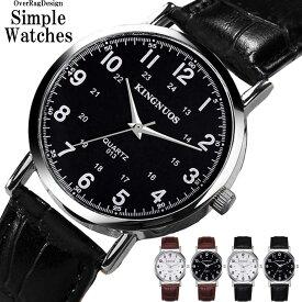 メンズウォッチ メンズ 時計 出来る男のカジュアルウォッチ  シンプルウォッチ 腕時計 ブレスレット カジュアル時計 メンズ時計 PUレザー時計 革 ブレスレット クロコ スエード ラッピング対応あり