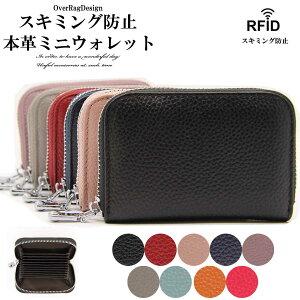【定形外郵便無料】本革 クレジット カード ケース スキミング防止 RFID カード入れ じゃばら 大容量 メンズ レディース プレゼント 財布 ミニウォレット オルガン ラッピング対応あり