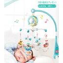 ベッドメリー オルゴール ベビーベッドおもちゃ 赤ちゃん 360度回転 子守歌171曲 リモコン付 (ブルー ピンク)