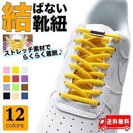 靴ひも 靴紐 おしゃれ スニーカー 紐 ゴム ゴム紐 結ばない 靴ひも 伸びる シューレース ほどけない くつひも 伸縮 脱ぎ履き楽々 大人 子供 キッズ 送料無料