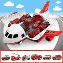 「 ポイント10倍UP」消防車 おもちゃ 飛行機 航空機 ミニカーセット 知育玩具 玩具収納 子供 男の子 ギフト 収納 モデ…