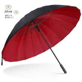 【\マラソン限定セール】傘 雨傘 傘メンズ 耐風傘 2重PG布 長傘 紳士傘 UVカット 豪雨対応専用傘 軽量 傘 24本骨傘 全て超高強度 折れにくい 大きな傘 超撥水 晴雨兼用