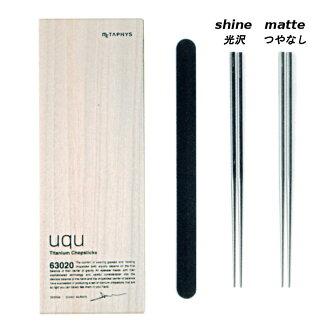 鈦筷子 [加氣] 紋理筷子︰ 閃耀 (光滑)