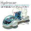 水と太陽の力で走る!未来エネルギー実験カー『Hydrocar(ハイドロカー)』(FCJJ-20)[特記事項:ただいま在庫か不安…
