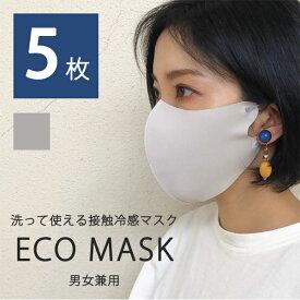 洗って使える接触冷感マスク(5枚セット)マスク 在庫あり マスク 洗える 大人 グレー 繰り返し使える 洗えるマスク おしゃれ 布マスク 大人 洗える 男女兼用 ますく 送料無料 マスク 夏用 洗える 布 マスク ピンク マスク 涼しい 夏用マスク【メール便】