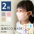 【小学生女の子】あったかマスク!冬用防寒にもなる子供用マスクのおすすめは?【予算3,000円以内】