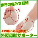外反母趾 サポーター 2個1セット 送料無料シリコン 矯正 対策 外反母趾矯正器具 足 親指 痛い 両足用パット 足の痛み解消 サポート 女性 足のゆがみ