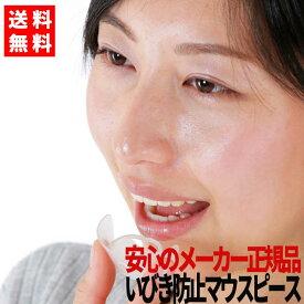 【メーカー正規品】 ノイズピース マウスピース 歯ぎしり 送料無料 いびき防止 いびき対策 グッズ 日本製 いびき 対策 口呼吸 防止 鼻 鼻呼吸 口呼吸防止 安眠グッズ 簡単 安眠 睡眠 のど 口 乾燥 グリム glim