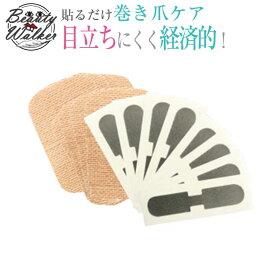 \スーパーセール限定!ポイント2倍&クーポンも◎/巻き爪シール 貼るだけで巻き込む爪を手軽にケア 痛い つま先 巻き爪 シール ワイヤー まきづめ 巻きづめ 簡単 自宅 治療 巻き爪改善 巻き爪 改善 巻爪改善 巻爪 改善