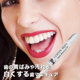 【メーカー正規品】 胡粉美人歯マニキュアEX 送料無料 ホワイトニング 歯のマニキュア 歯を白くする マニキュア 歯 を 白く する グッズ 銀歯隠し 銀歯 塗る 白い歯 セルフ デンタルケア スティック 口内 黄ばみ