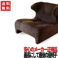 メーカー正規品匠の腰楽座椅子コンフォシート送料無料ドリームdream