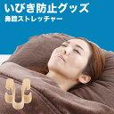 ノーズクリップ いびき防止グッズ いびき対策 鼻腔ストレッチャー スージー 送料無料 いびき いびき防止 グッズ SUZI