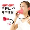 \10/30まで!全品ポイント2倍&クーポンも◎/ボイトレ 声 腹式 腹式呼吸 エクササイズ 発声 呼吸 特殊 消音機能 発…
