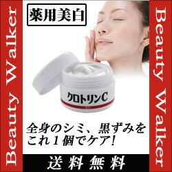 【送料無料】薬用クロトリンCシミをこれ1本で防ぐ!!全身美白クリーム 保湿 エイジングケア 美白