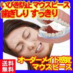 歯ぎしりすっきり