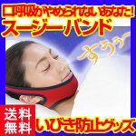 いびき防止グッズスージーバンドレビュー書いて送料無料いびきいきび防止グッズいびき対策快眠睡眠眠りイビキ改善うるさい対策防止