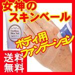 【ボディ用ファンデーション】送料無料女神のスキンベール