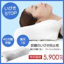 枕 いびき スージーAS快眠枕 低反発 肩こり まくら 低反発枕 イビキ いびき防止 鼻 pillow
