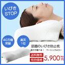 いびき 枕 スージーAS快眠枕 【02P01Oct16】