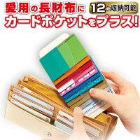 カードケースインナーカードケース送料無料ウォレットイン薄型財布大容量12枚収納可能薄いスリムカード入れカード整理ポイントカードケース両面収納男女兼用長財布に入れるグリムglim
