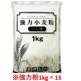 【お得なセット】強力粉1kg×15【本州四国九州送料無料】