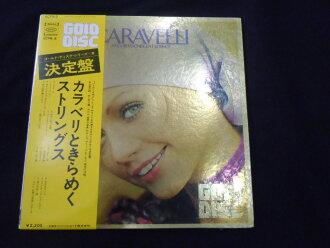 唱片33轉唱片盤karaberi和閃耀的弦CARAVELLI黄金磁盤系列模擬盤