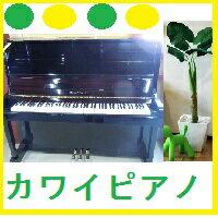 カワイピアノ KAWAI K-50【中古】