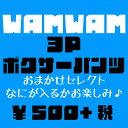 【50%OFF SALE(セール)】WAMWAM ワムワム おまかせセレクト3Pボクサーパンツ(95〜135)【ゆうパケット(メール便)OK】WAMWAM 子供...