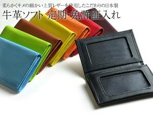 免許証入れ 定期入れ 二つ折り メンズ レディース 免許証 ケース パスケース 牛革ソフト 革 小銭 全8色 日本製 No.251