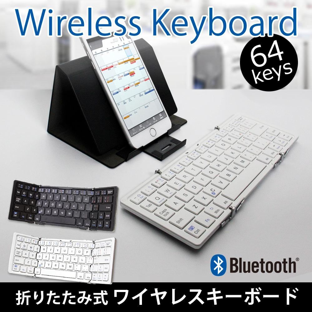 Bluetooth ワイヤレスキーボード 折りたたみ式 ブラックキーxスペースグレー ホワイトキー x シルバー コンパクト 64キー タブレットPC スマートフォン 充電式 iPhone iPad Android