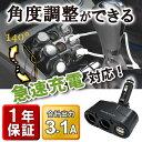 シガーソケット 分配器 増設 USB 2ポート 4.5A 3.1A iPhone6/6s Plus iPad Air2 ブラック DC 高出力 急速充電対応 1...