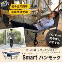 ハンモック初心者にオススメ!Smart ハンモック 組み立て簡単 高級生地使用 自立スタンド式 グレー ブルー